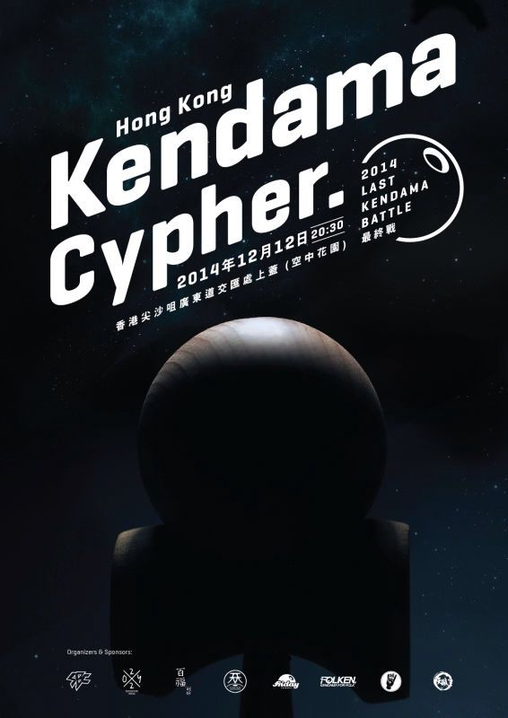 kendama_cypher